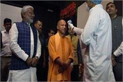 cm yogi got thermal screening done got information from health worker