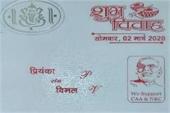 photo of narendra modi printed on wedding card written we support caa  nrc