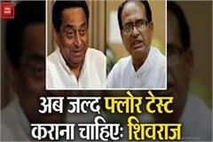 shivraj press confere pro scindia mlas bengaluru now floor test done soon