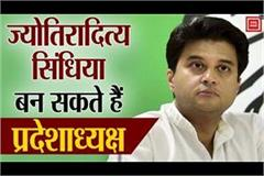 jyotiraditya scindia will be made the new state president of congress