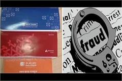 making asha worker as way to online fraud