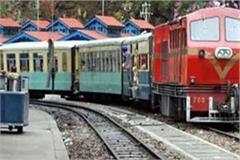 una railway station 11 crores rejuvenation