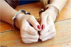 female sub inspector arrested with bribe