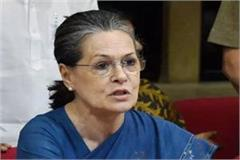 fir on youth for commenting on sonia gandhi