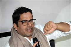 prashant kishor to work on brand image of captain for 2022 elections