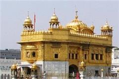 increased vigil in all gurdwaras including sri harimandir sahib