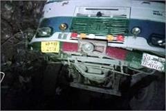 hrtc bus accident