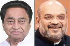 kamal nath writes letter to shah demands release of hostage mlas in bengaluru