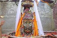 ban on entry in the sanctum sanctorum of famous mahakal temple of ujjain