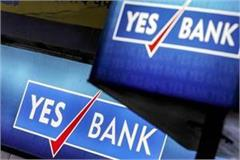 300 crore of government departments stranded in yes bank