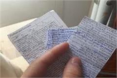 jaisinghpur examination center sdm cheating cases caught