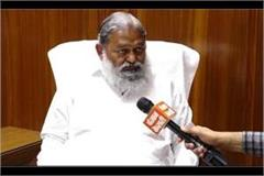 anil vij said my religion is to save haryana