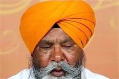 former ragi bhai nirmal singh of corona positive sri harmandir sahib passed away