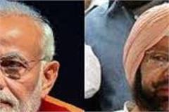 captain amarinder singh and pm narinder modi