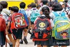 demand to issue a clear order on the fees of private schools