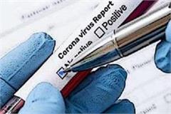 coronavirus report of son of deceased baldev singh came negative