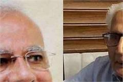 ludhiana bjp leader gets pm modi s call