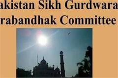 afghani sikhs refuse to take help of pak gurdwara prabandhak committee