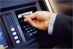 atm detail sought after becoming bank manager