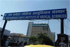 international level kovid 19 hospital will be lohia institute