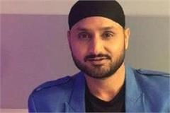 harbhajan showed generosity distribute ration 5 thousand families jalandhar
