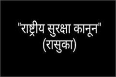 former cm of chhattisgarh congratulated the indor collector