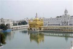 sri harimandir sahib s goal was reduced in covid 19 situation