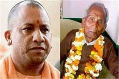 up cm yogi adityanath father pass away