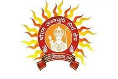 ram  of shri ram janmabhoomi trust was re issued it was a mistake