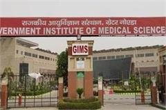 up gims one of best corona hospitals in noida 89 patients recover now