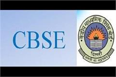 remaining examinations of cbse s tenth board will not be done