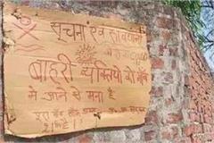 lockdown villagers pulled  laxman rekha