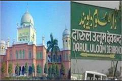 9 students of darul uloom deoband corona positive number of 160 infected