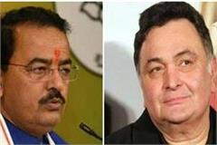 deputy cm keshav prasad maurya expressed grief over the demise of rishi kapoor