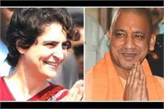 priyanka gandhi said  thank you to the yogi government for taking the
