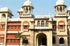 quarantine done to professor of allahabad university