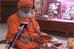 sakshi maharaj performed a havan to exorcise the corona