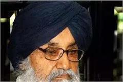punjab former cm parkash singh badal hospitalised