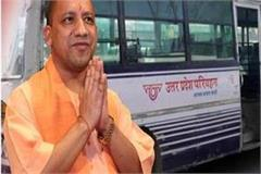 lockdown thanks to cm yogi who reached his city trapped in another state