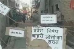 corona various entrances to sangam city prayagraj closed outsiders banned