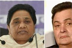 rishi kapoor will always be remembered for his performance mayawati