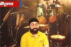 this sikh made a gazal with the corona in amritsar