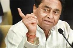 former cm kamal nath said in case of lathi charge on farmers