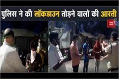mp police give rose and aarti on breaking lockdown
