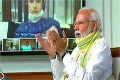pm narendra modi spoke directly to sarpanch pallavi thakur