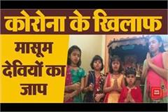 5 goddesses chanting bhole nath to flee corona from indore