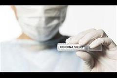 corona report of doctor and 2 police personnel came positive