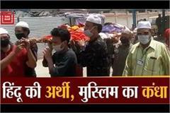muslim youth gave shoulder to hindu woman