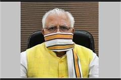 haryana government has given instructions to these departments