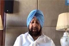 chief minister captain amarinder singh